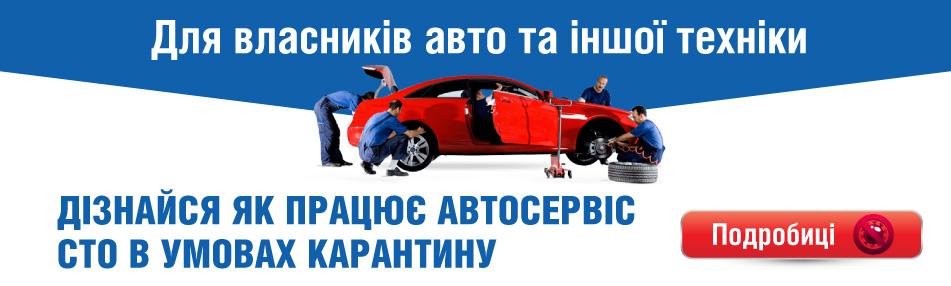 COVID-19 СТО Святошино